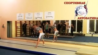 Акробатические Прыжки 2013