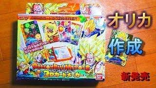 【Dragon Ball Heroes】3Dカードメーカーを全力で遊んでみた