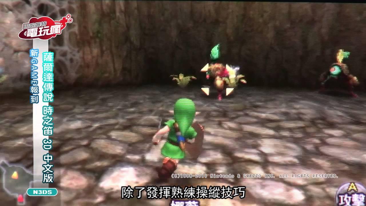 《薩爾達傳説 時之笛 3D 中文版》巴哈姆特電玩瘋 - YouTube