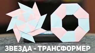 Звезда - Трансформер / Антистресс своими руками