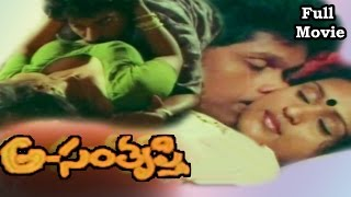Repeat youtube video Telugu Hot Movie | Asamtrupthi | Radha Devi, Sasi Kumar, Prathap Chandran