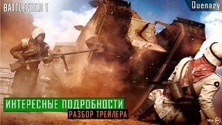 Интересные подробности о Battlefield 1. Разбор трейлера.