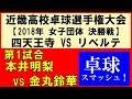 【卓球】四天王寺vsリベルテ 第72回近畿高校卓球 女子団体決勝戦