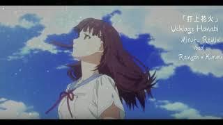 打上花火 Miruku Remix DAOKO 米津玄師 Uchiage Hanabi Kururu Rainych