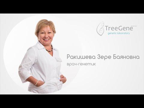 Генетическое консультирование беременных