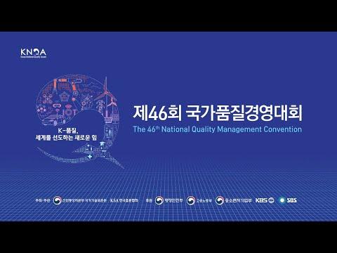 [LIVE] 제46회 국가품질경영대회