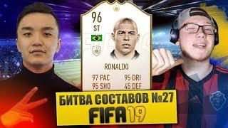 видео: FIFA 19 - БИТВА СОСТАВОВ #27 VS SANYAFIFA - PRIME RONALDO 96