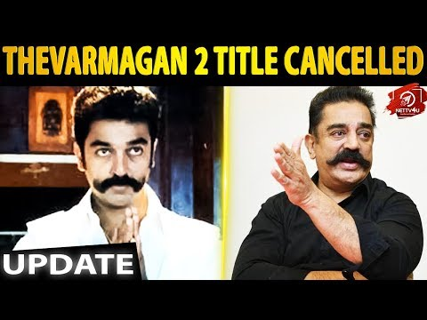 EXCLUSIVE: Thevar Magan 2 Title Cancelled | Kamal Hassan | Bigg Boss | Andavar Mp3