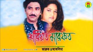 Faruk, Aklima - শরিয়ত মারফত | Music Heaven