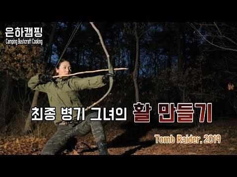 최종병기그녀/활만들기/툼레이더/캠핑/부쉬크래프트/Camping/Bushcraft/Survival/Wildcamping/Survival Bow/TOMB RAIDER