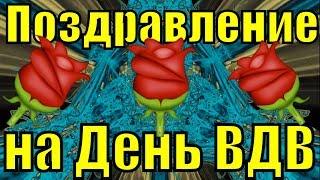 Поздравление 2 августа на День ВДВ поздравления с днем Воздушно-десантных войск России 2018 песни