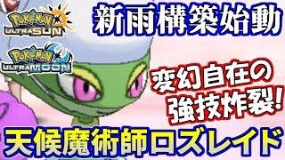 【ポケモンusum】魔術師ロズレイド爆誕!新型雨パの進撃が今始まる【ウルトラサン/ウルトラムーン】