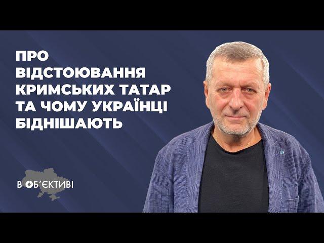 В ОБ'ЄКТИВІ   Ахтем Чийгоз про відстоювання кримських татар та чому українці біднішають