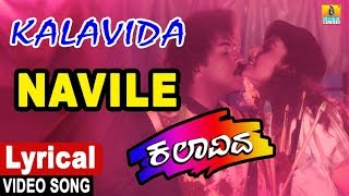 Navile Lyrical Song | Kalavida Kannada Movie | S. P. Balasubrahmanyam, V. Ravichandran