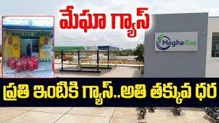 AP తెలంగాణలో ప్రతి ఇంటికి మేఘా గ్యాస్   Good News For Telugu States   Megha Gas Launch in SouthSates
