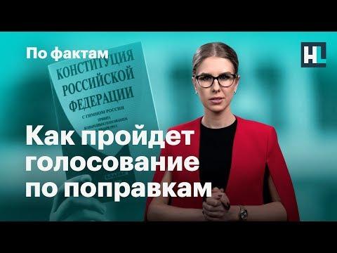 🔥 Голосование по Конституции. Мишустин увидел больницу и загрустил. Марш Немцова в Санкт-Петербурге