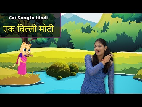 Billi Mausi  Cat Action Song  Cat Rhyme in Hindi  Cat Poem in Hindi  Hindi Rhymes  Ba Rhymes
