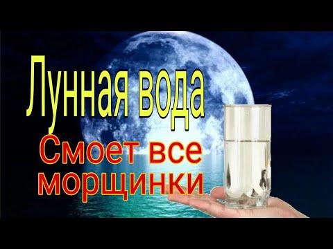 Лунная вода смоет все морщинки. | Ритуалы | Тайна Жрицы |