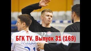 БГК TV. Выпуск 31 (169). Красивая победа над СКА