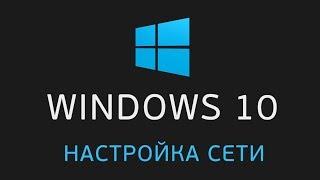 Создание и настройка сети WINDOWS 10 | Если не отображаются общие папки
