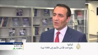 تركيا ترفع الحد الأدنى للأجور إلى 1300 ليرة
