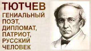 Тютчев – славянский пророк. Крест славян