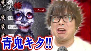 【ガチ怖】リアル青鬼キタっ!!ひろし&たけしにガチの恐怖が襲い掛かる。 thumbnail