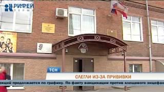 В Перми первоклассники массово заболели после прививки