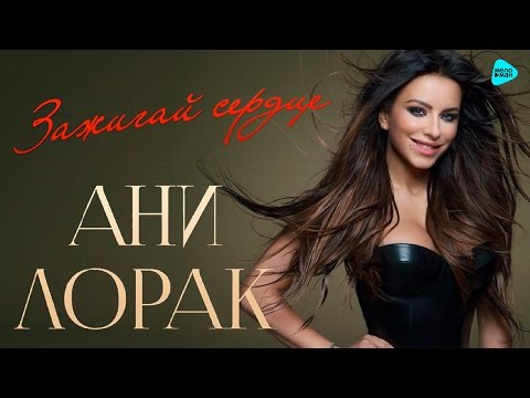 Ani Lorak - Start the Heart (Album 2013)