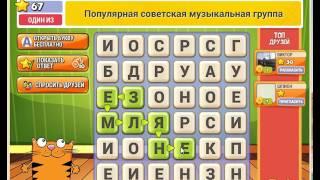 Игра Кот Словоплёт Одноклассники как пройти 66, 67, 68, 69, 70 уровень?