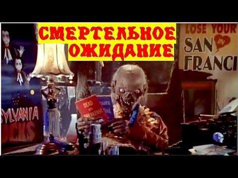 Байки из склепа - Смертельное Ожидание   6 эпизод 3 сезон   Ужасы   HD 720p