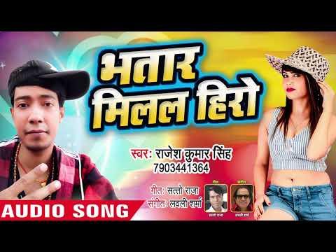 भतार मिलल हिरो - Bhatar Milal Hero - Rajesh Kumar - Superhit Bhojpuri Song 2019 New