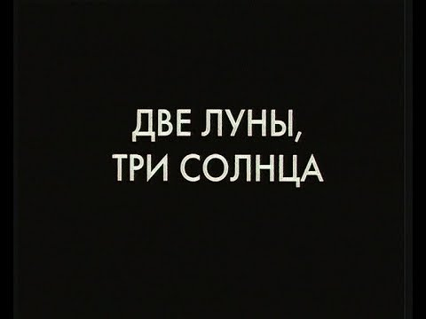 Две луны, три солнца (1998)