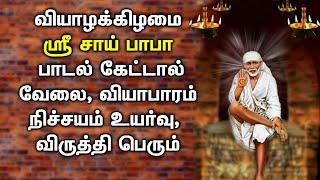 உத்யோகத்தில் ,வியாபாரத்தில் உயர்வை தரும் சாய் பாடல் | Sai Baba Tamil Devotional Padalgal