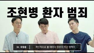 조현병 환자 범죄가 늘어난 진짜 이유 (feat.정신과 의사)