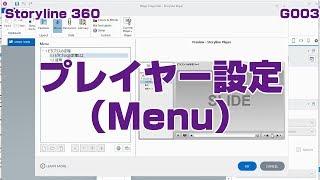 【Storyline360】G003_プレイヤー設定(Menu)