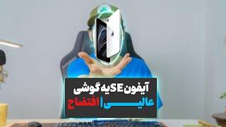 Iphone SE | گوشی عالی اما افتضاح | جعبه گشایی و بررسی کامل