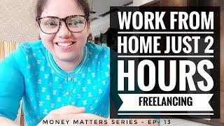 Ghar baithe kamane ka badhiya option - Freelancing | Work from home and start earning for housewife
