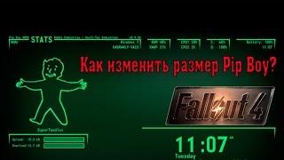 Как изменить размер Pip Boy в Fallout 4