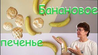 Печенье банановое. Постный Рецепт. Выпечка Быстро. Просто.