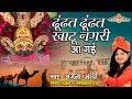 ढ ढत ढ ढत ख ट नगर आ गई khatu shyam popular bhajan anjana arya hd video song saawariya mp3