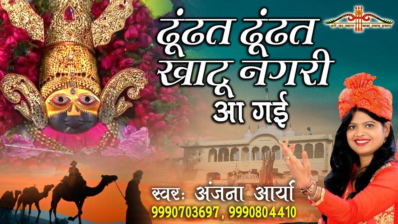 ढूंढत ढूंढत खाटू नगरी आ गई - Khatu Shyam Popular Bhajan - Anjana Arya - HD  Video Song #Saawariya