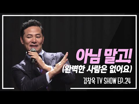 [김창옥TV 정기강연회 #24] 아님 말고! (완벽한 사람은 없어요)