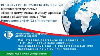Теория коммуникации и международные связи с общественностью, Трилингвальные международные отношения