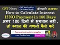 How to calculate GST Interest if No payment to supplier in 180 days अगर 180 दिनों में भुगतान नहीं