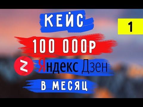 Кейс 100 000р на Яндекс Дзене. Как заработать на яндекс дзен заработок в интернете 2018 бизнес