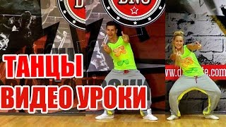 ТАНЦЫ - ВИДЕО УРОКИ ОНЛАЙН - PIN PON - DanceFit #ТАНЦЫ #ЗУМБА