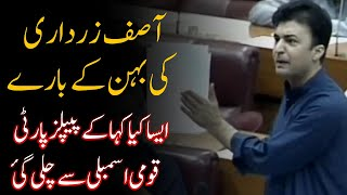 Murad Saeed Speech in National Assembly 9 July 2020 | Uzair Baloch and People's Party - AT
