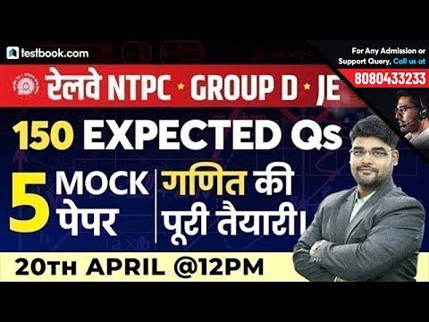 Math Mock Tests for RRB NTPC 2019 | Mega Quant Class for