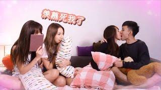 《上床吧,女孩!》第一次在镜头前舌吻!